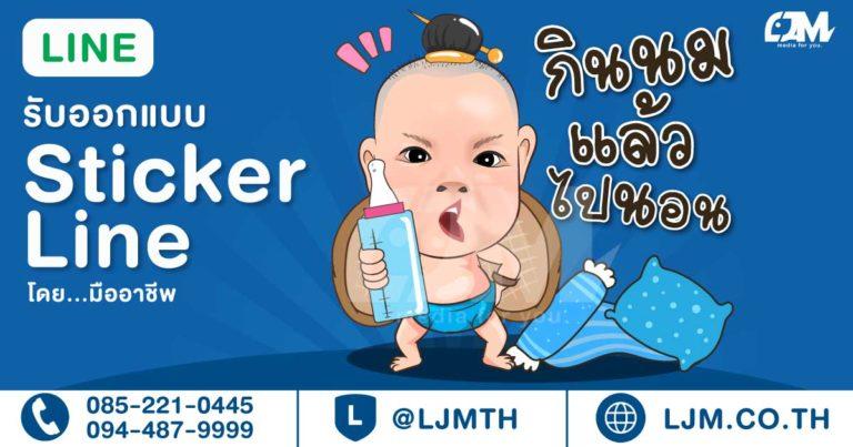 รับทำสติ๊กเกอร์ไลน์ | LJM.CO.TH
