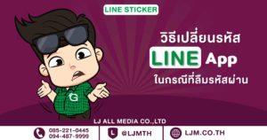 วิธีเปลี่ยนรหัสไลน์-Change Line Password-LJM.CO.TH