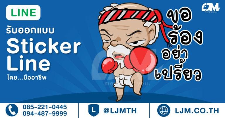 รับทำสติ๊กเกอร์ไลน์-LJM.CO.TH