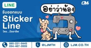 รับทำสติ๊กเกอร์ไลน์ รับออกแบบ Sticker Line | LJM.CO.TH