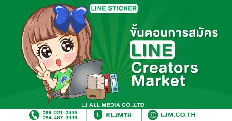 วิธีลงทะเบียน LINE CREATOR