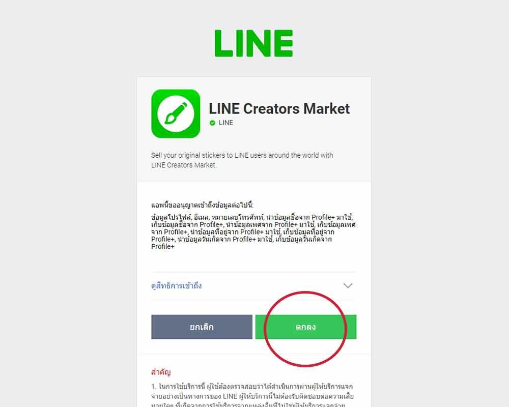 สมัครบัญชี Line Creator