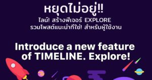 LINE-Timeline-Explore-feature