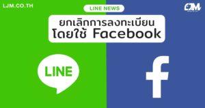 ไลน์ยกเลิกการลงทะเบียนด้วย-facebook